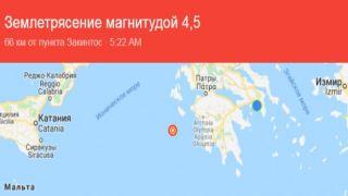 Землетрясение 4,5 балла на Закинфе