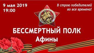 9 Мая 2019 - Бессмертный полк в Афинах