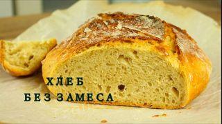 Хлеб без замеса