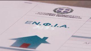 """""""НД"""": Налог ENFIA будет сокращен на 30% за два года"""