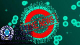 Греческая киберполиция занялась фейками по коронавирусу