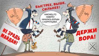 Уровень коррупции в Украине растет вместе с «борьбой с коррупцией»