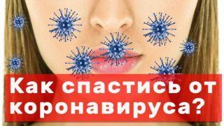 Рекомендации ВОЗ для населения в связи c распространением коронавируса COVID-19
