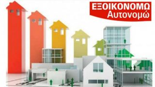 Программа субсидий для обновления жилья