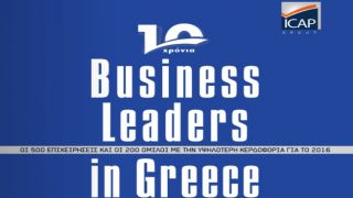 Ведущие фирмы Греции получили 10% прибыль за 2017 год