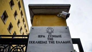 Духовенство Элладской Церкви призвало иерархов не признавать ПЦУ единолично
