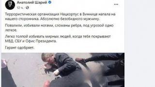 Политик и блогер Шарий назвал Зеленского пособником террористов