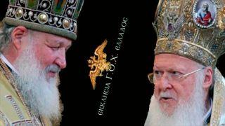 Русская церковь и старостильники Греции