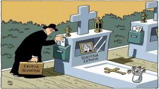 Патры: Задолженность «энфии»... за могилы