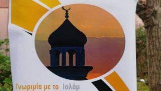 Нонсенс: митрополит Неа Смирнис приглашает людей... познать Ислам!