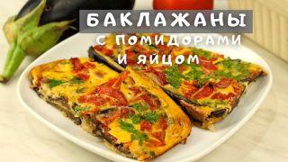 Самые вкусные Баклажаны с помидорами и яйцом запечённые в духовке.