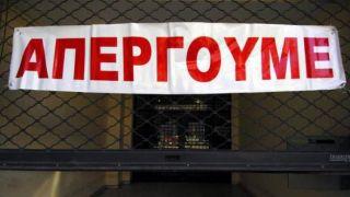 21 ноября 24-часовая забастовка в Афинском метро