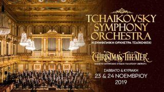 23 и 24 ноября | Большой симфонический оркестр имени П.И.Чайковского | Афины