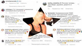 Скрепа Gaga: русский бунт бессмысленный и беспощадный