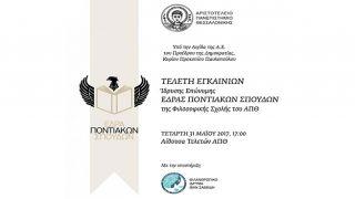 Кафедра понтийских исследований открывается в Салоникском университете
