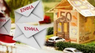 ЭНФИА: Снижение от 35 до 311 евро