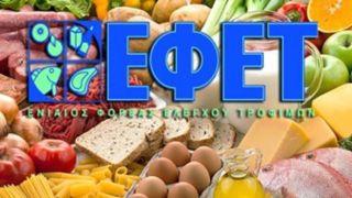 EФET: штрафы на общую сумму 300 000 евро предприятиям общепита