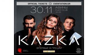 KAZKA | 30 ноября 2019 | Афины | FUZZ