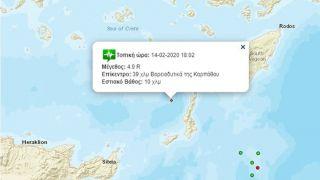 Землетрясение 4,4 балла возле острова Карпатос