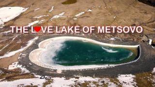 Видео: озеро влюбленных в Метсово