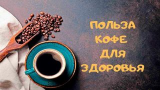 Что происходит с вашим телом и органами, пока вы пьёте кофе