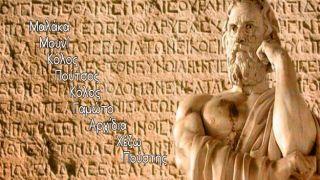 Словарь греческого мата