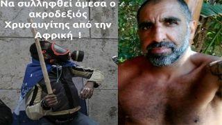 """""""Африканский провокатор"""" оказался греком из Наусы"""