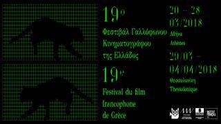 19-й Франкоязычный кинофестиваль Греции