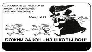 """""""Греховный путеводитель"""" распространила в школах церковь"""