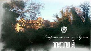 Секретное место Афин: Татой