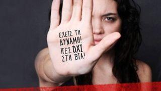 Греция: шокирующая статистика о насилии в семье