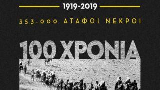 100 летие Геноцида понтийского эллинизма