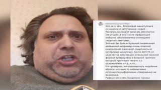 Комментаторы принялись оскорблять умершего от коронавируса блогера