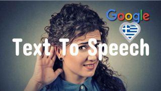В системе распознавания голоса от Google появился греческий язык