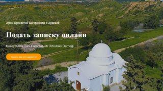 Как греческие СМИ создали «Русскую церковь на Северном Кипре»