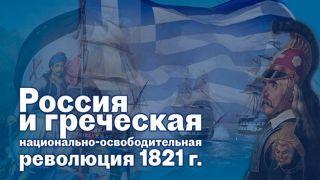 Участие Российской Империи в греческой революции 1821 года.