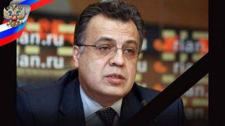 В Турции состоится суд по делу убийства посла РФ Андрея Карлова