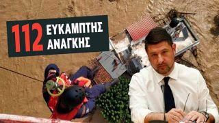 Хардальяс оправдывается за решение не рассылать предупреждения о шторме на Эвии