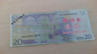 Остерегайтесь поддельных банкнот достоинством 20 евро!