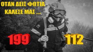 Сильный пожар в Аспропиргосе