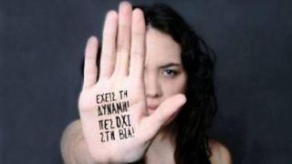 Хватит терпеть насилие в семье!