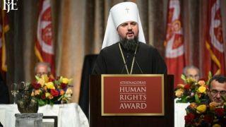 Епифанию в США вручили награду за заботу о свободе вероисповедания