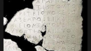 «Пифия» поможет найти недостающие части древнегреческих надписей