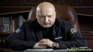"""""""США приказали сдать Крым России"""": заявил бывший и.о. президента Украины Турчинов"""