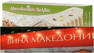 4 000 греческих компаний рискуют потерять македонский бренд после соглашения в Преспа