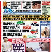 Газета МК. Афинский Курьер