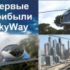 Компания SkyWay Capital приветствует вас!
