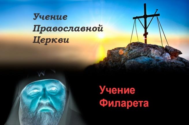 Филарет: Население Донбасса должно кровью искупить свою вину