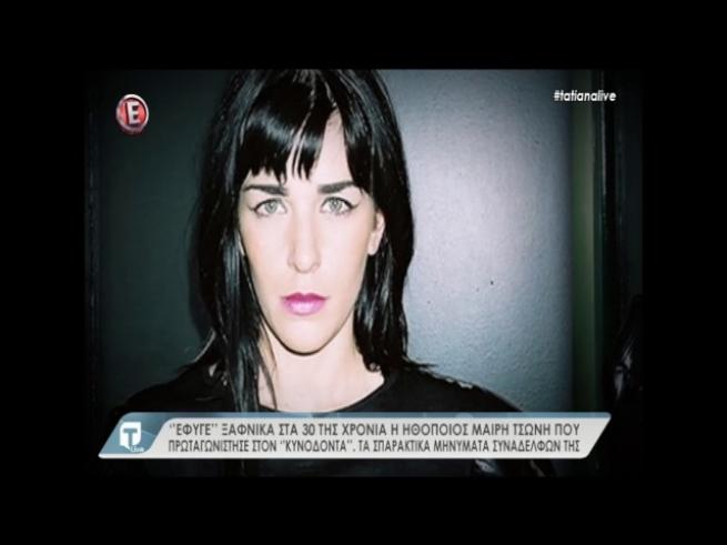 Эстрадная певица извезда фильмов ужасов Тсони найдена мертвой вАфинах