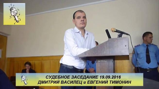 Суд признал виновным корреспондента Дмитрия Васильца